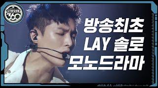 Star Show 360 EP.01 'EXO' - Lay 's mono drama