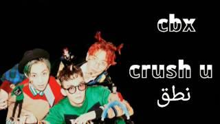 EXO-CBX (첸백시) - Crush U نطق اغنيه