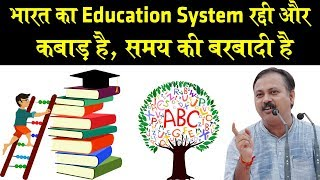 Rajiv Dixit - स्कूल कॉलेज समय की बर्बादी - Indian Education System is worst in the world