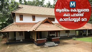 Kanippayyur Mana Pasts 1000 Years| My Home | Mathrubhumi.com