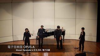 【Opus-A】- Mozart Eine Kleine Nachtmusik Serenade in G, K.525 Electric String Quartet Arrangement