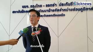 กรุงไทย-แอกซ่า ประกันชีวิตยกเครื่อง!ฝ่ายขาย