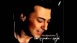 Νίκος Μακρόπουλος - Πήγε Έντεκα - Official Audio Release