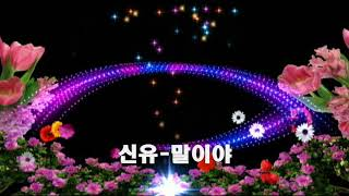 신유 /말이야 (2018최신곡)