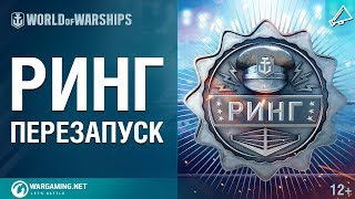 Ринг: Перезапуск   World of Warships