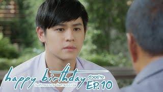 ตัวอย่าง happy birthday วันเกิดของนาย วันตายของฉัน | EP.10