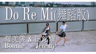 Bonnie罗美仪&Jeremy田铭耀 - Do-Re-Mi 舞蹈版 (Dance Version HD MV) 【新传媒8频道电视剧《爱不迟疑》插曲 】