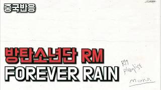 [중국반응] 방탄소년단 RM 믹스테잎 FOREVER RAIN 중국 아미들 반응