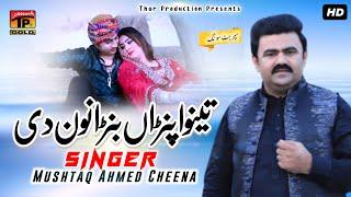 Tenu Apna Banawn Di - Mushtaq Ahmed Cheena - Latest Song 2017 - Latest Punjabi And Saraiki