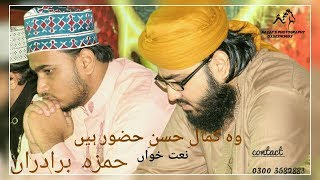 Wo Kamal e husn e huzoor hai by Muhammad Hamza Brothers | 2018