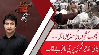 Andher Nagri | Exposed cattle market's issues | 19 August 2018 | 92NewsHD