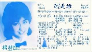 楊林 - 我是誰【歌譜版】