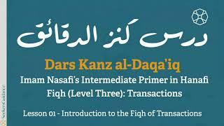 Hanafi Fiqh (Level Three): Nasafi's Kanz al-Daqa'iq - Transactions - 01 - Shaykh Faraz Rabbani