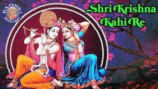 Shri Krishna Kahi Re - Krishna Bhajan With Lyrics - Sanjeevani Bhelande - Devotional