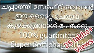 ചപ്പാത്തി സോഫ്റ്റ് ആവാൻ കുഴക്കുമ്പോൾ ഇത് ചേർക്ക How to make soft chapathi/roti tutorial in malayalam