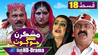 Mashkiran Jo Goth EP 18 | Sindh TV Soap Serial | HD 1080p |  SindhTVHD Drama