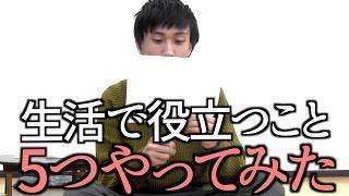 やってみよう/WANIMA (Cover)