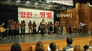 강진 - 땡벌 cover (Indonesian Students - Youngsan University) 02/10/2013