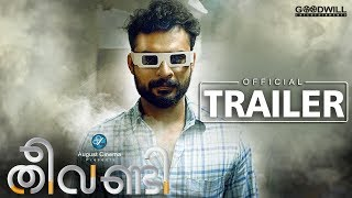 Theevandi Malayalam Movie Official Trailer | August Cinema | Tovino Thomas | Fellini T P