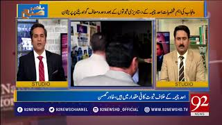 Bakhabar Subh - 26 February 2018 - 92NewsHDPlus