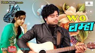 wo lamha#new hindi heart touching song 2019-tr music#वो लम्हा#prince#siya#pradeep sonu#renuka panwar