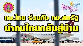 """""""ทบ.ไทย ร่วมกับ ทบ.สหรัฐฯ นำคนไทยกลับสู่บ้าน"""""""