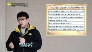 교구 성서40주간 - 마태오복음(3-1)