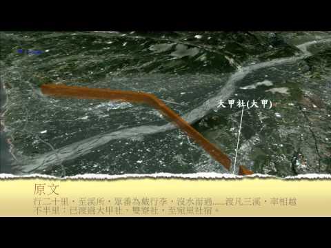 郁永河 裨海紀遊 HD 720p - YouTube