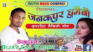 सुपरहिट 2018 मैथिली गीत || Maithili Song Janakpur Ghumaibau || Bijay Lal Yadav