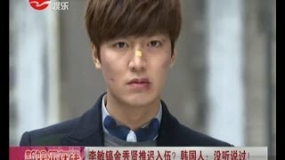 ���Lee MinHo金秀贤Kim Soo Hyun/김수현推迟入�?  韩国人:没�说过�
