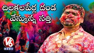Bithiri Sathi Celebrates Holi Festival With Children | Teenmaar News | V6 News
