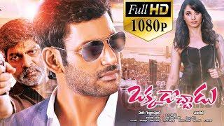 Okkadochadu Latest Telugu Full Length Movie | Vishal, Tamannaah, Jagapathi Babu - 2018 width=