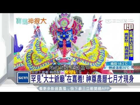 罕見「大士爺廟」在嘉義!神尊農曆七月才現身 - YouTube