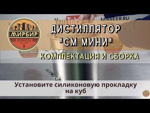 """Дистиллятор """"СМ Мини"""". Комплектация и сборка."""