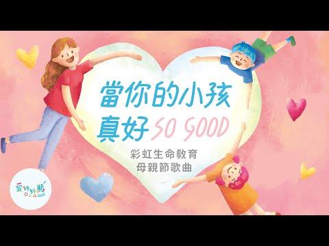 當你的小孩真好(歌詞版MV)— 愛好好聽 [彩虹生命教育母親節歌曲] - YouTube