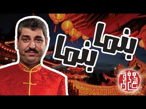 #منع_في_الصين - الموسم الثاني ح7: تسريبات بنما
