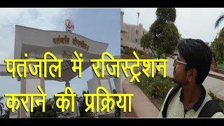 Procedure for treatment in Patanjali (haridwar)  Patanjali haridwar Vlog-1