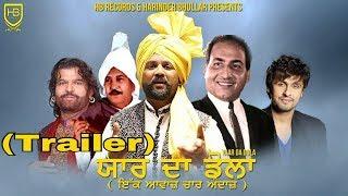 Yaar Da Dola (TRAILER) Full HD    Jatinder Jeet   HB Records width=