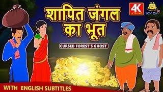 शापित जंगल का भूत - Hindi Kahaniya for Kids | Stories for Kids | Hindi Fairy Tales | Koo Koo TV