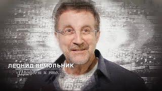 Стихи Агутина «Пройдёт и это...» читает Леонид Ярмольник