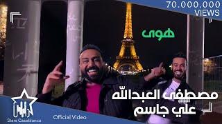 علي جاسم و مصطفى العبد الله  - هوى (حصرياً) | 2018 | Ali Jassim & Moustafa Al Abdullah - Howa