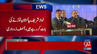 Asif Ali Zardari speech at Lahore Mall Road protest  - 17 January 2018 - 92NewsHDPlus