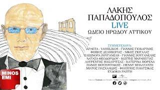 Της Νύχτας Τα Ηχεία - Λάκης Παπαδόπουλος & Νατάσα Θεοδωρίδου (Live)