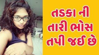 ઉનાળા માં તારી ભોસ બહુ ગરમ રહે છે | Gujarati Call Recording | Latest Viral