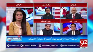 Raey Apni Apni (Objectives Of South Punjab Suba Mahaz)- 15 April 2018 - 92NewsHDPlus
