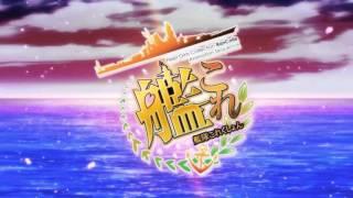 [Kantai Collection] 防空駆逐艦、参戦!