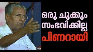 Pinarayi Vijayan speech against BJP's Janaraksha Yatra