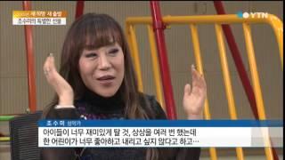 """""""주는 기쁨을 알기에""""...행동하는 성악가 조수미 / YTN"""