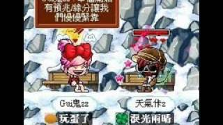 MapleStory藍寶【小酒窩】MV.wmv