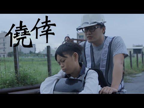 微電影《僥倖》交通安全宣導影片